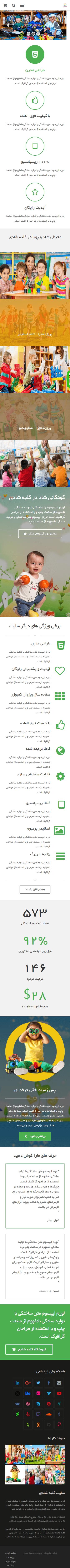 حالت موبایل سایت آموزشی کلبه شادی