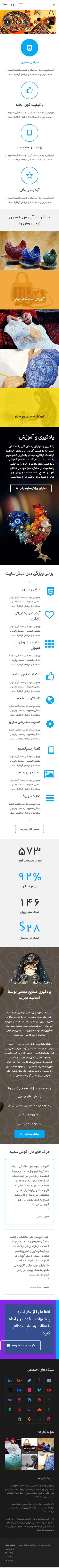 حالت موبایل سایت آموزشی ترمه