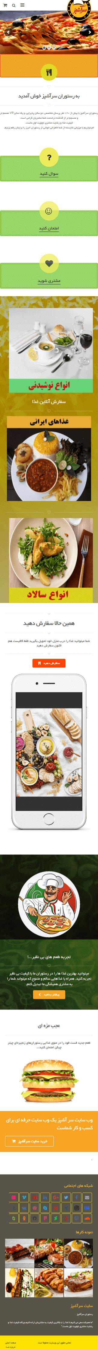 حالت موبایل سایت آشپزی سرآشپز