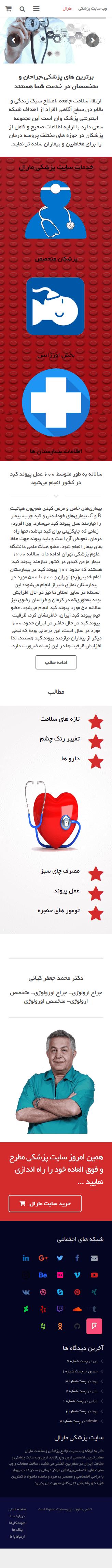 حالت موبایل سایت پزشکی مارال