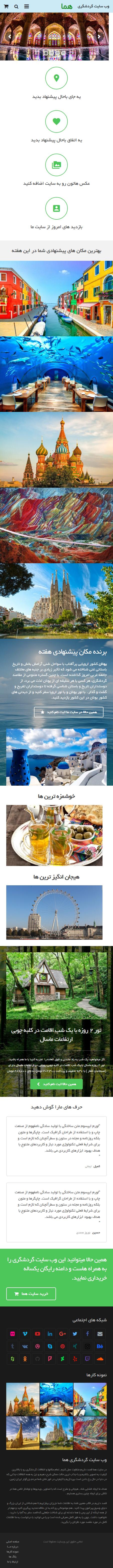 حالت موبایل سایت گردشگری هما