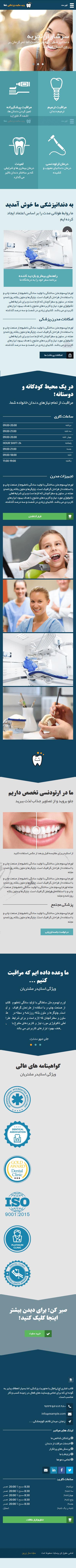 حالت موبایل سایت پزشکی شفا