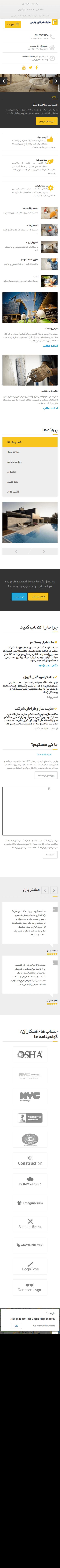 حالت موبایل سایت شرکتی پارس