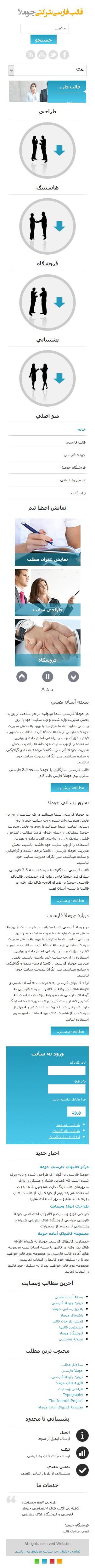 حالت موبایل سایت شرکتی تکنو