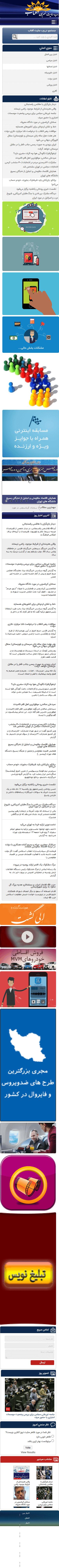 حالت موبایل سایت خبری آفتاب