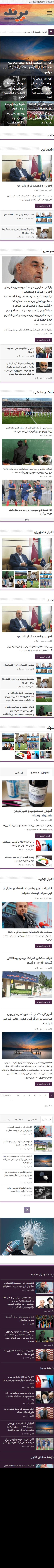 حالت موبایل سایت خبری پرند
