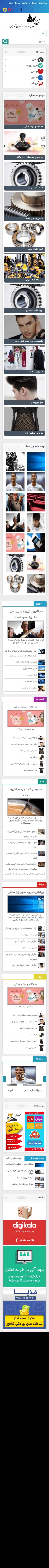 حالت موبایل سایت خبری شاپرک