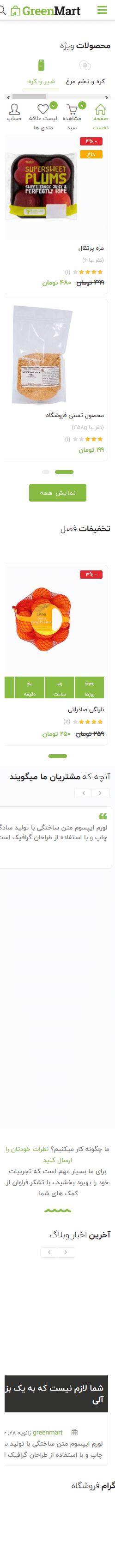 حالت موبایل سایت فروشگاهی آرین شاپ