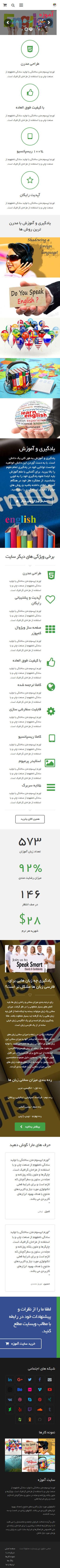 حالت موبایل سایت آموزشی آموزه