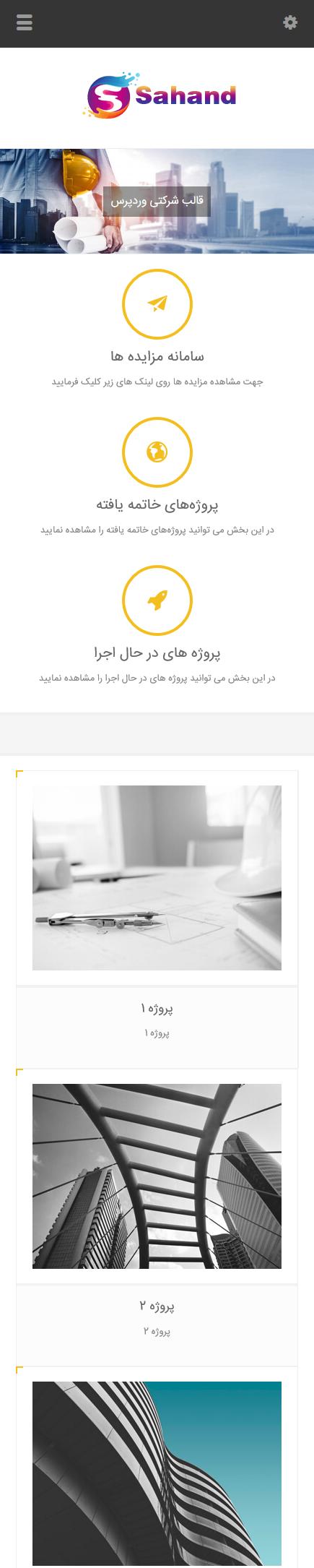 حالت موبایل سایت شرکتی سهند