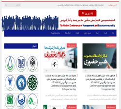 هفتمین همایش ملی مدیریت و کارآفرینی