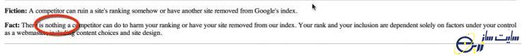 عدم توجه گوگل به سئو منفی در سال 2003