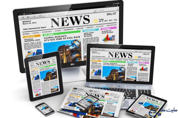 تفاوت سایت های خبری