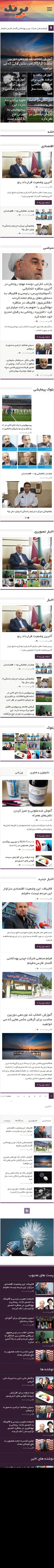 وب سایت خبری  پرند Htjhf
