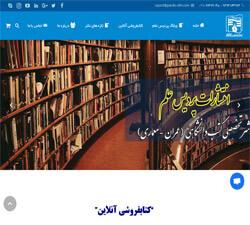 انتشارات دانشگاهی پردیس علم