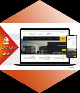 سایت شرکتی پارس