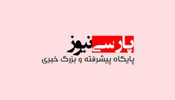 سایت خبری پارسی نیوز