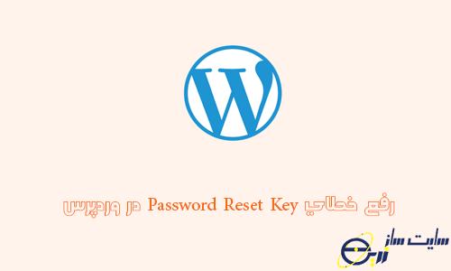 Password Reset Key