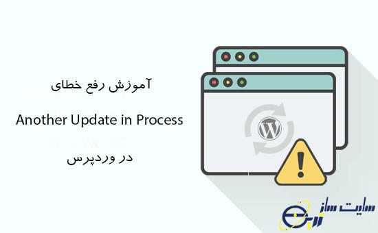 آموزش رفع خطای Another Update in Process در وردپرس
