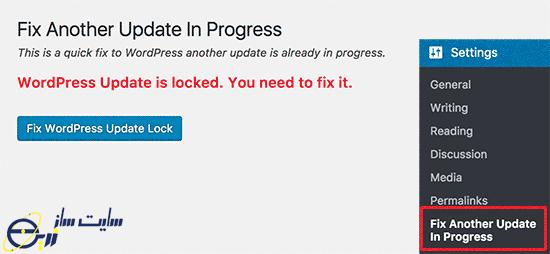 رفع خطای Another Update in Process Error در وردپرس با کمک افزونه