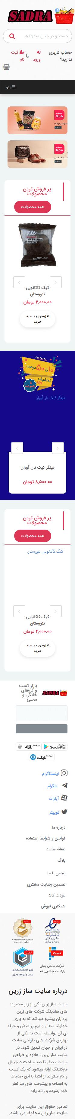 سایت صدرا در حالت موبایل