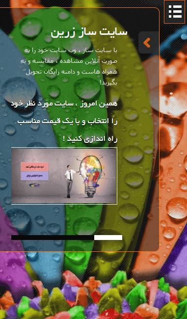 تصویر سایت شبنم در حالت موبایل