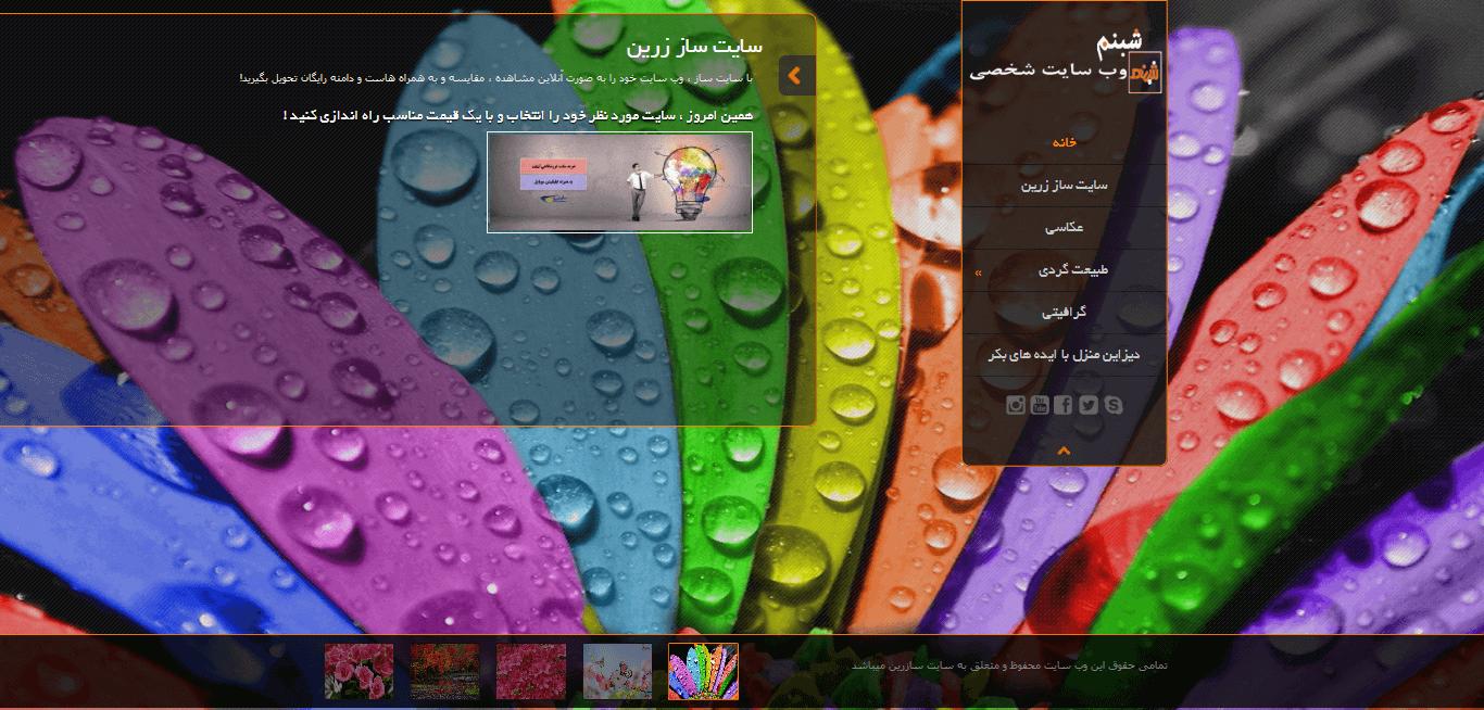 تصویر سایت شبنم در حالت دسکتاپ