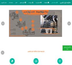 شرکت شگرف ابزار فارس
