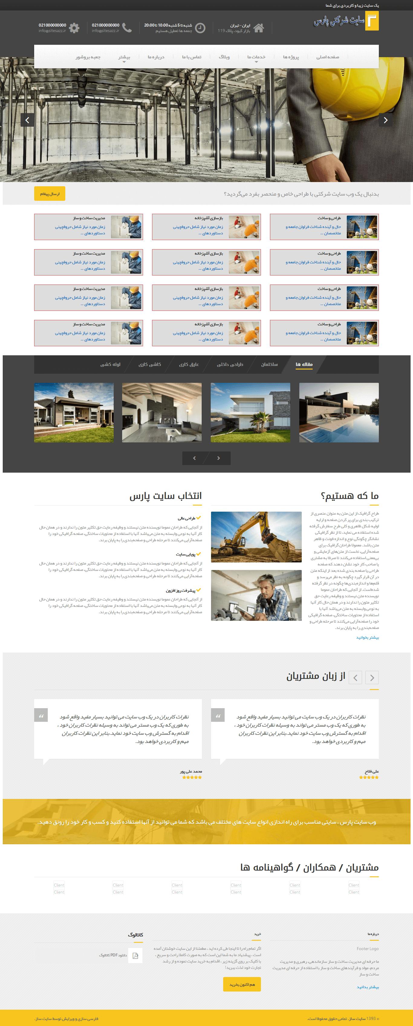 وب سایت شرکتی و حرفه ای پارس