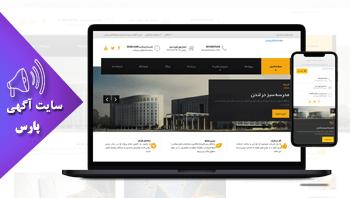 خرید سایت شرکتی آگهی پارس