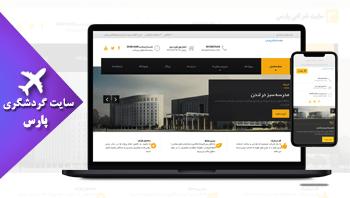 خرید سایت شرکتی گردشگری پارس