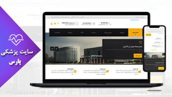 خرید سایت پزشکی پارس