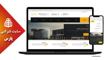خرید سایت شرکتی پارس
