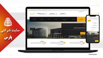وب سایت شرکتی پارس