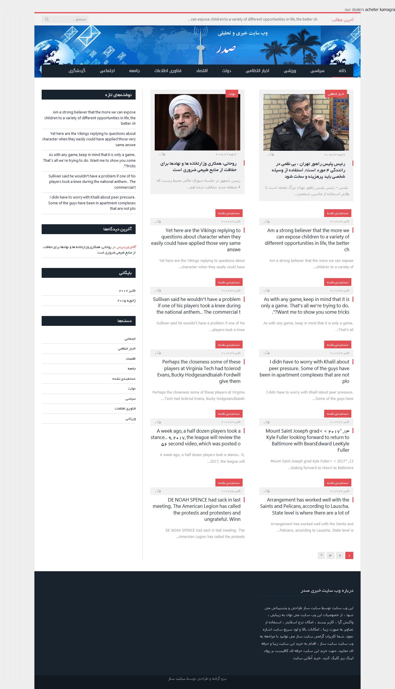 وب سایت خبری تحلیلی صدر