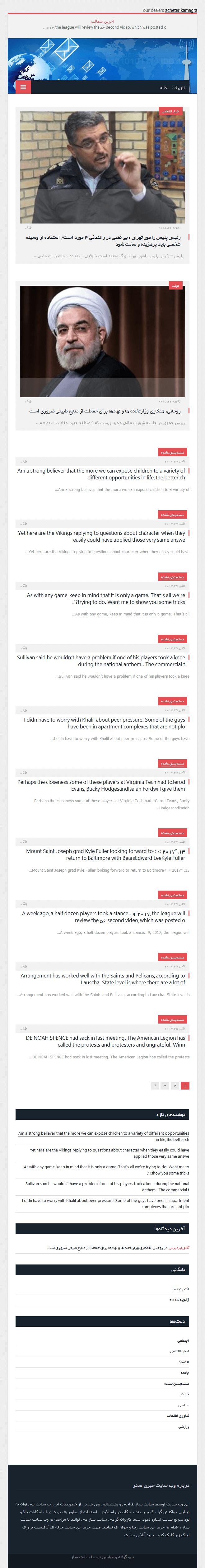 حالت تبلت سایت خبری صدر