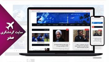 خرید سایت خبری ، تحلیلی ، گردشگری صدر