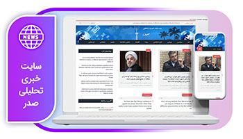 خرید سایت خبری تحلیلی صدر
