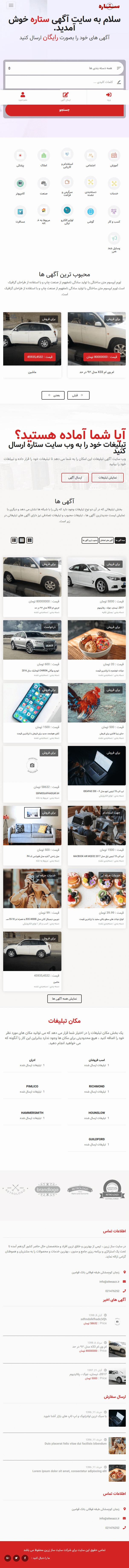 سایت آگهی ستاره در حالت موبایل