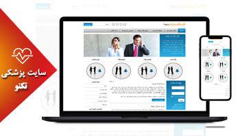 خرید سایت پزشکی تکنو