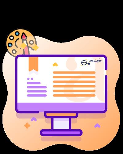 طراحی سایت اختصاصی در سایت ساز زرین