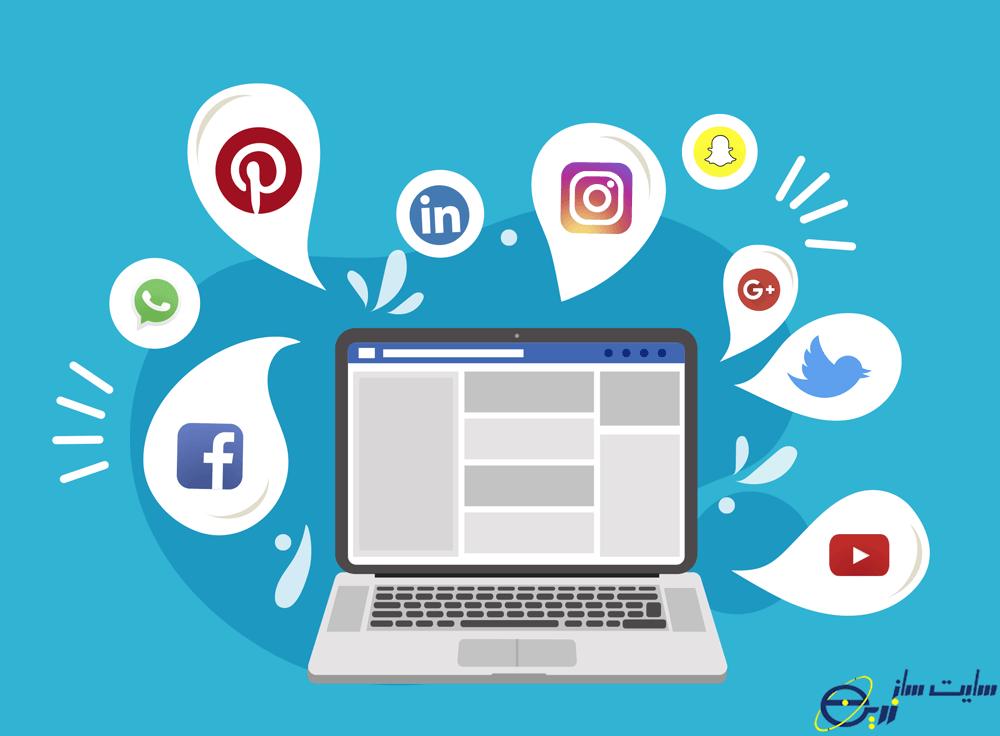 فعالیت در شبکههای اجتماعی