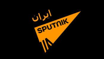 سایت اسپوتنیک ایران