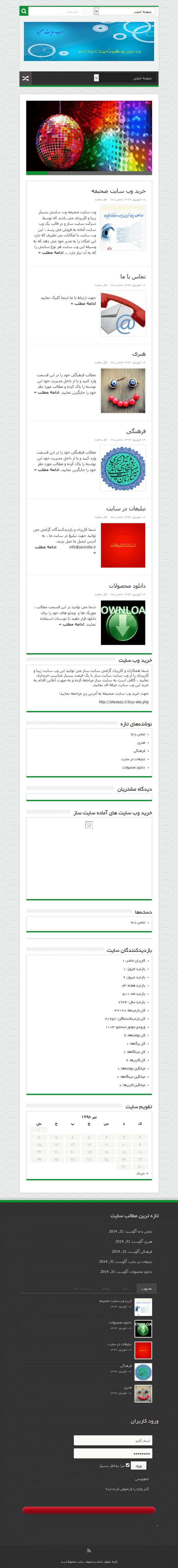 حالت تبلت سایت صحیفه