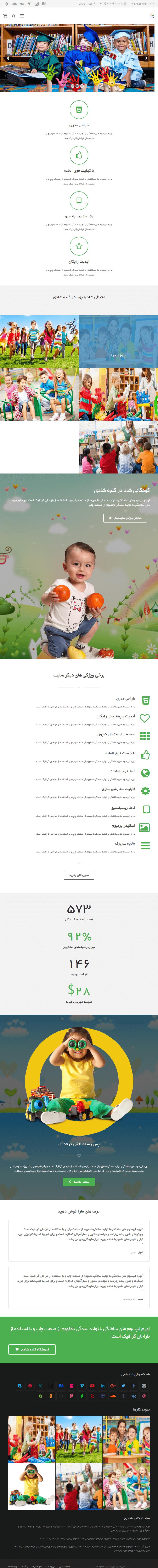 حالت تبلت سایت آموزشی کلبه شادی