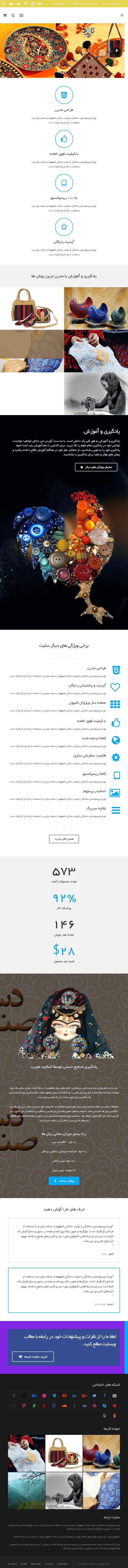 حالت تبلت سایت آموزشی ترمه