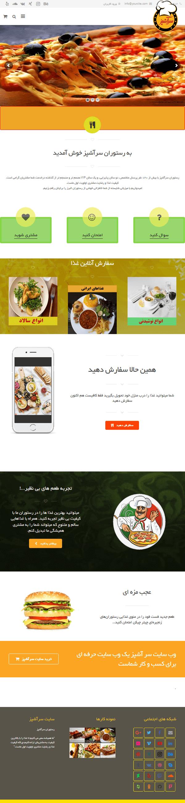 حالت تبلت سایت آشپزی سرآشپز