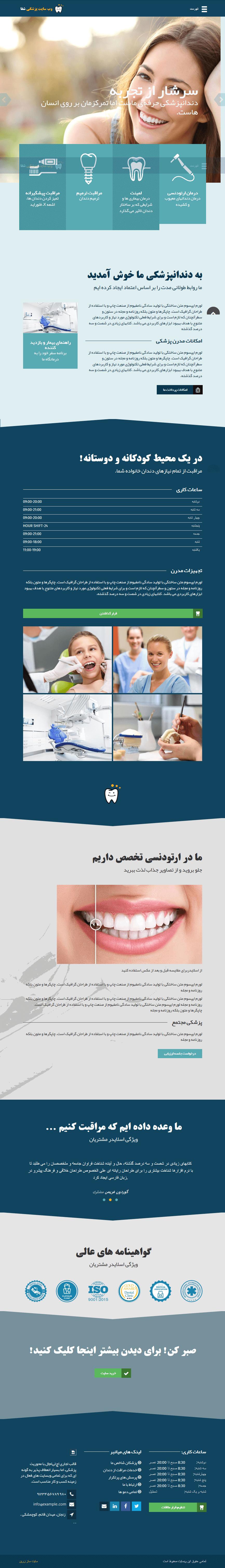 حالت تبلت سایت پزشکی شفا