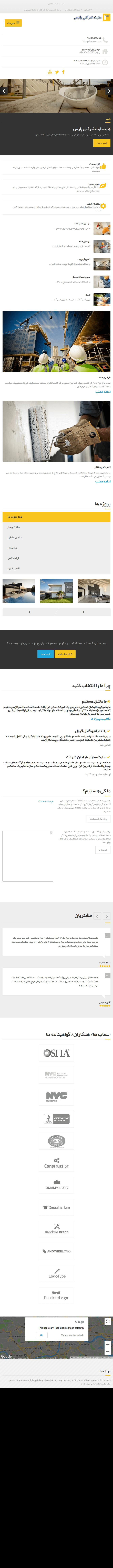 حالت تبلت سایت شرکتی پارس