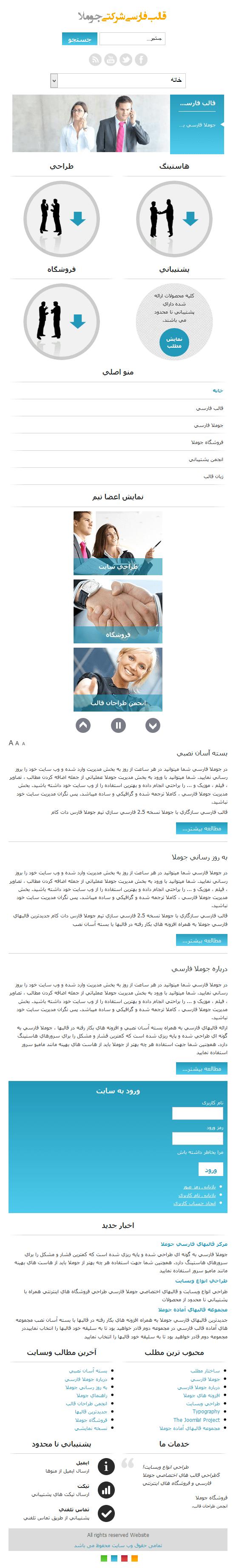 حالت تبلت سایت شرکتی تکنو